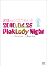 『未唯mie MONTHLY LIVE Pink Lady Night』(DVD)