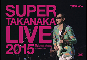 SUPER TAKANAKA LIVE 2015 ~My Favorite Songs~ オーチャードホール