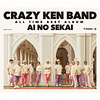 『CRAZY KEN BAND ALL TIME BEST ALBUM 愛の世界』