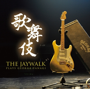 『歌舞伎~THE JAYWALK plays GEORGE YANAGI』