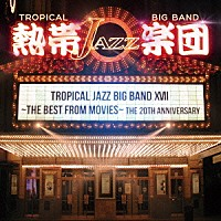 『熱帯JAZZ楽団 ⅩⅦ~THE BEST FROM MOVIES~』