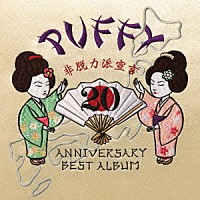 『20th ANNIVERSARY BEST ALBUM 非脱力派宣言』