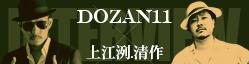 DOZAN11×上江洌.清作インタビュー