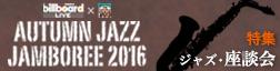 JazzJamboree2016特集座談会