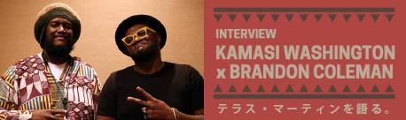 「リスナーの許容範囲を広げていくことは、ジャズとその未来にとって有意義なこと」― カマシ・ワシントン x ブランドン・コールマン スペシャル対談