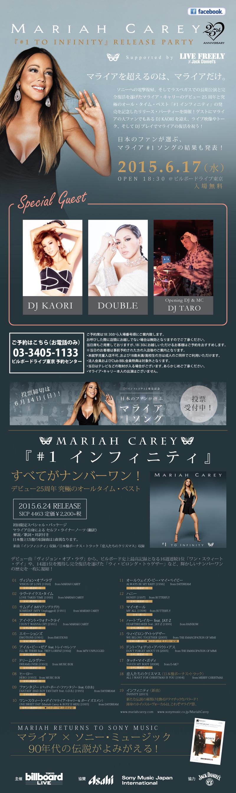 Mariah Carey『#1 to Infinity』Release Party Mariah Carey Video